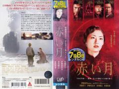 【VHSです】赤い月 [常盤貴子][原作:なかにし礼] 中古ビデオ【中古】