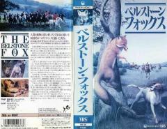 【VHSです】ベルストーン・フォックス|中古ビデオ【中古】