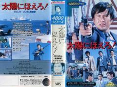 【VHSです】太陽にほえろ! 4800シリーズ Vol.26 ゴリさん射撃編|中古ビデオ【中古】