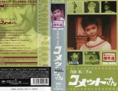 【VHSです】懐かしのTVシリーズ傑作選 初回と最終回 九重佑三子のコメットさん|中古ビデオ【中古】