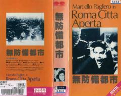 【VHSです】無防備都市|中古ビデオ【中古】