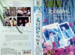 【VHSです】北の国から84 夏|中古ビデオ【中古】
