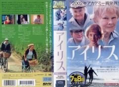 【VHSです】アイリス|中古ビデオ【中古】
