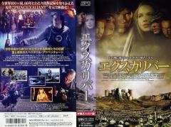 【VHSです】エクスカリバー [字幕]|中古ビデオ【中古】
