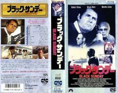 【VHSです】ブラックサンデー [字幕]|中古ビデオ【中古】