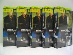 【VHSです】特命係長 只野仁 1〜5 (全5巻)(全巻セットビデオ)|中古ビデオ【中古】