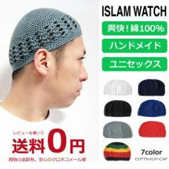 イスラムワッチ 通気性抜群!快適イスラムキャップ KUFI CAP イスラム帽子 AFRICAN CAP アフリカンキャップ ラスタカラー RASTA ジャマイ