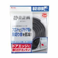 エーモン/amon:静音計画 デッドニング ドア用 風切り音防止モール/2652