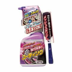 カーメイト パープルマジック ホイールクリーンコート マグナショット PS61/