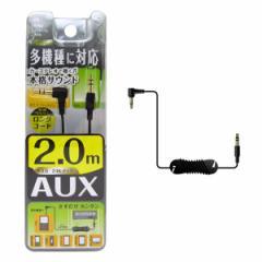 メール便可//ケーブル【iPhone6/6plus対応】φ3.5...