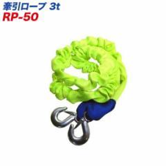 大自工業/Meltec:のびのびけん引ロープ 3t 牽引 ...