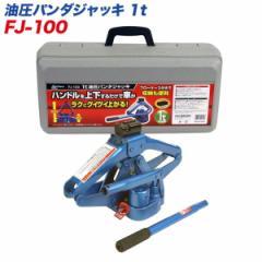 大自工業/Meltec:ジャッキ 1t油圧式パンダジャッキ 1トン ブローケース付き FJ-100