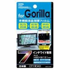 メール便可//セイワ:ゴリラ用 7インチワイド 多機能 液晶保護フィルム 気泡消滅 反射低減 指紋軽減/P222/