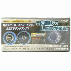 レミックス:音に連動してLEDが光る16cmスピーカ...