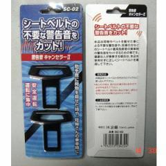 メール便可//キック:シートベルト警告音キャンセラー2 不要な警告音をカット/SC-02/