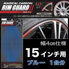 HASEPRO/ハセプロ:マジカルカーボン リムガード2 15インチ ブルー/CRIM2-15B/