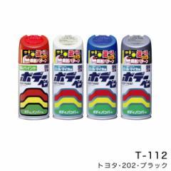 ソフト99 ボデーペン トヨタ 202 ブラック 塗料 ペイント 修理 /ソフト99 T-112/