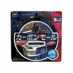 メール便可//セイワ:カーボンマルチモール グリルやリップに最適! 強力両面テープ付属 幅8mm×4m/K367/