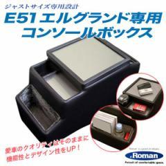 コンソールボックス エルグランド E51 専用設計日...