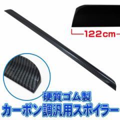 カーボン調硬質ゴム製汎用スポイラー 全長1220mm リアスポイラー・ボンネット・リアスポイラー等に /ブレイス/BRAiTH:BX-410