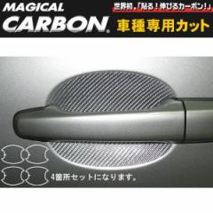 HASEPRO/ハセプロ:ドアノブガード ボルボV70 (H19/11〜) ブラック/CDGVO-1