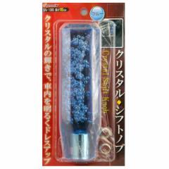 シフトノブ クリスタル 泡入タイプ ブルー ドレスアップ 長さ15cm MT車/AT車対応/レミックス:SN-19B