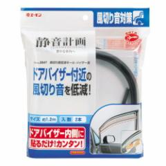 エーモン/amon 2647 静音計画 デッドニング バイザー用 風切り音低減モール