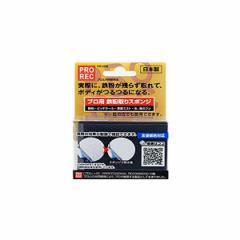 アウグ:鉄粉取りスポンジ プロ用 全塗装色対応 ...