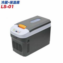 大自工業/Meltec:冷蔵庫/保温庫 庫内容量18L ボタン1つで冷蔵/保温を簡単切り替え♪ LS-01