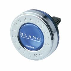 カーメイト:芳香剤 車 BLANG ブラング ホワイトムスク エアコンタイプ/H451