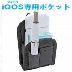 ナポレックス:アイコス iQOS ソフトポケット 収納...