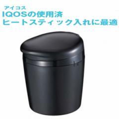 ナポレックス:アイコス iQOS カップダスト 灰皿 ...