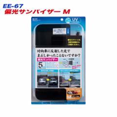 偏光サンバイザー 偏光スクリーン Mサイズ コンパクトカー セダン 星光産業 EE-67
