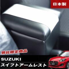 新型スイフト アームレスト コンソールボックス 肘置き 肘かけ 日本製 巧工房 BBL-1