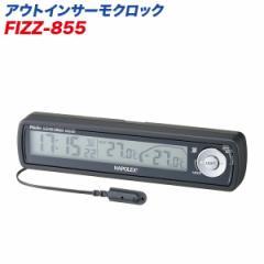 ナポレックス 電波時計/車内車外温度計 アウトインサーモクロック Fizz-855/ 自動車