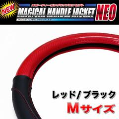 HASEPRO/ハセプロ マジカルハンドルジャケットNEO ハンドルカバー Mサイズ レッド/ブラック HJN-4M/ 自動車