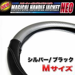 HASEPRO/ハセプロ マジカルハンドルジャケットNEO ハンドルカバー Mサイズ シルバー/ブラック HJN-5M/ 自動車
