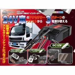 大自工業 メルテックインバーター トラックDC24VをAC100V USB DC12V変換 定格120W HDC-120/ 自動車