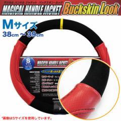 HASEPRO/ハセプロ マジカルハンドルジャケットバックスキン ハンドルカバー Mサイズ ブラック/レッド HJB-2M/ 自動車
