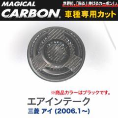 HASEPRO/ハセプロ:マジカルカーボン 三菱 アイ エアインテーク ブラック/CAIM-1