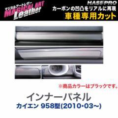 HASEPRO/ハセプロ:マジカルアートレザー インナーパネル ブラック カイエン 958型(2010・03〜)/LC-IPP1