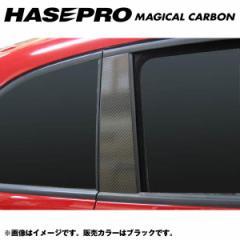HASEPRO/ハセプロ:マジカルカーボン ブラック ピラーセット フィアット 500 500C ABA-31212/31214 年式:2008.3〜/CPF-1