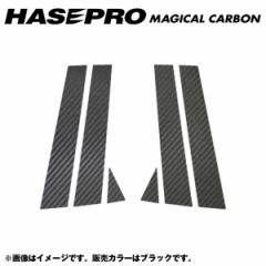 HASEPRO/ハセプロ:マジカルカーボン ブラック ピラーセット フォード フィエスタ MK5 年式:2014.2〜/CPFO-1
