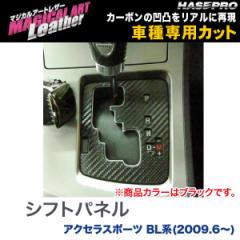 HASEPRO/ハセプロ:マジカルアートレザー シフトパネル ブラック アクセラスポーツ BL系(2009.6〜)/LC-SPMA6