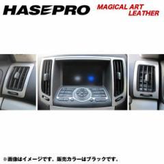 HASEPRO/ハセプロ:マジカルアートレザー エアアウトレット スカイラインセダン V36 年式:2006.11〜/LC-AON2