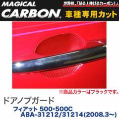 HASEPRO/ハセプロ:ドアノブガード マジカルカーボン ブラック フィアット 500・500C ABA-31212/31214(2008.3〜)/CDGF-1