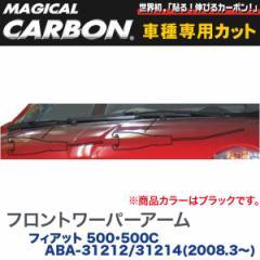 HASEPRO/ハセプロ:フロントワイパーアーム マジカルカーボン ブラック フィアット 500・500C ABA-31212/31214(2008.3〜)/CWAF-1
