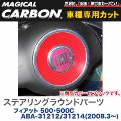 HASEPRO/ハセプロ:ステアリングラウンドパーツ マジカルカーボン ブラック フィアット 500・500C ABA-31212/31214(2008.3〜)/CSRF