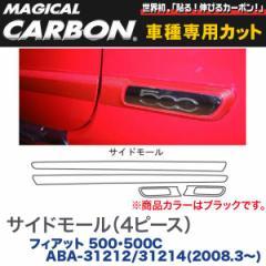 HASEPRO/ハセプロ:サイドモール(4ピース) マジカルカーボン ブラック フィアット 500・500C ABA-31212/31214(2008.3〜)/CSMF-1