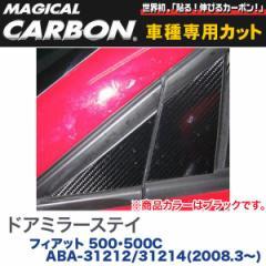 HASEPRO/ハセプロ:ドアミラーステイ マジカルカーボン ブラック フィアット 500・500C ABA-31212/31214(2008.3〜)/CDMSF-1